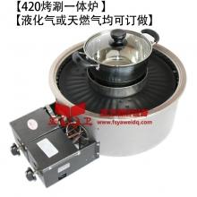 下排风燃气烤涮炉YW420