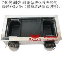下抽风烤涮炉WY740-34