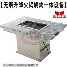 无烟升降烤涮一体设备SJKSZ02
