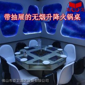 无烟抽屉升降火锅桌SJHG06