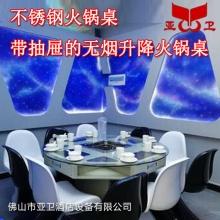 不锈钢带抽屉升降火锅桌SJHG01