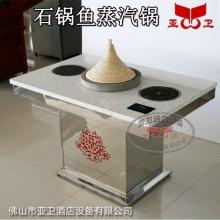 石锅鱼蒸汽锅