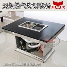 【亚卫】655燃气烤涮一体桌