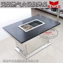 燃气烤涮一体桌KSZ64