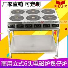 方形立式六头电磁炉煲仔炉