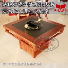 珐琅搪瓷升降火锅