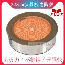 圆328钛晶面板电陶炉