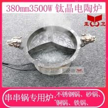 圆380钛晶板3500W电陶炉