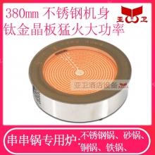 圆380钛晶面板电陶炉