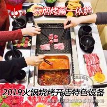 下抽风烤涮炉WY650B