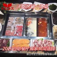 烤涮一体桌YW-KSZ-44