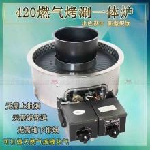 【亚卫】420D煤气烤涮一体炉