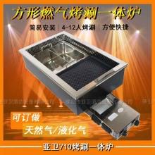 【亚卫】710天然气烤涮一体炉