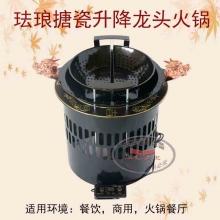 珐琅搪瓷升降龙头火锅