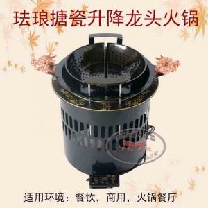 珐琅搪瓷龙头升降火锅