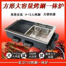 下抽风烤涮炉WY710-45