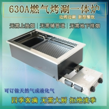 【亚卫】630A燃气烤涮一体炉