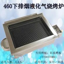 【亚卫】460下排烟天然气烧烤炉