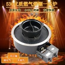 【亚卫】530燃气烤涮一体炉