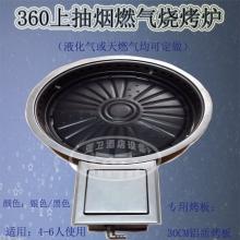 【亚卫】360上抽烟煤气烧烤炉
