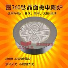 圆360钛晶面板电陶炉