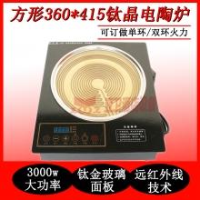 方360*415钛晶电陶炉