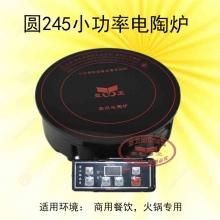圆245小功率电陶炉