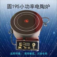 圆195小功率电陶炉