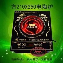 方210X250电陶炉