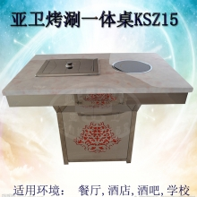 烤涮一体桌KSZ15