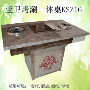 烤涮一体桌KSZ16