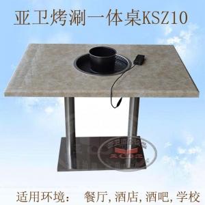 烤涮一体桌KSZ10