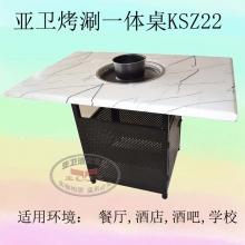 烤涮一体桌KSZ22
