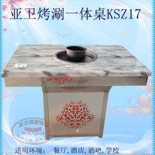 烤涮一体桌KSZ17
