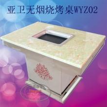 无烟烧烤桌WYZ02