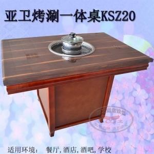 烤涮一体桌KSZ20