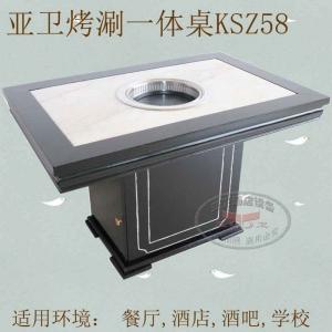 烤涮一体桌KSZ58