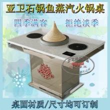 石锅鱼蒸汽火锅桌