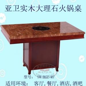 实木大理石火锅桌HGZ-M7