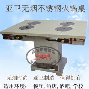 不锈钢火锅桌HGZ-B10
