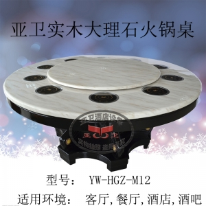 实木大理石火锅桌HGZ-M12