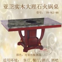 实木大理石火锅桌HGZ-M8