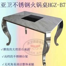 不锈钢火锅桌HGZ-B7