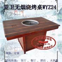 无烟烧烤桌WYZ24