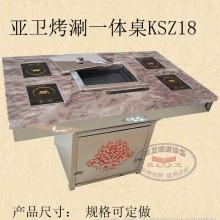 烤涮一体桌KSZ18