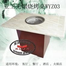 无烟烧烤桌WYZ03