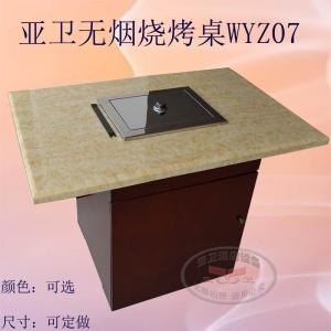无烟烧烤桌WYZ07