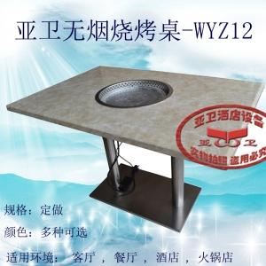 无烟烧烤桌WYZ12