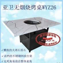 无烟烧烤桌WYZ26