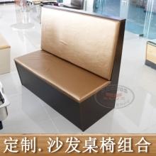 新款单卡餐厅沙发-8